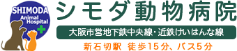 シモダ動物病院